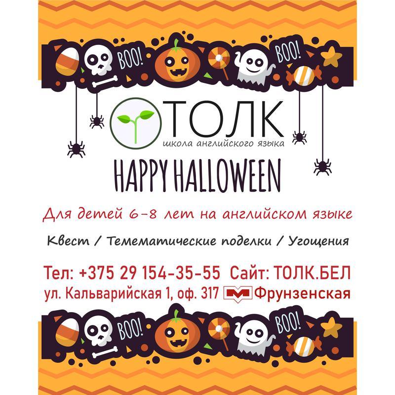 Хэллоуин для детей 6-8 лет на английском языке