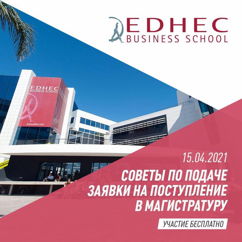 Воркшоп с EDHEC Business School