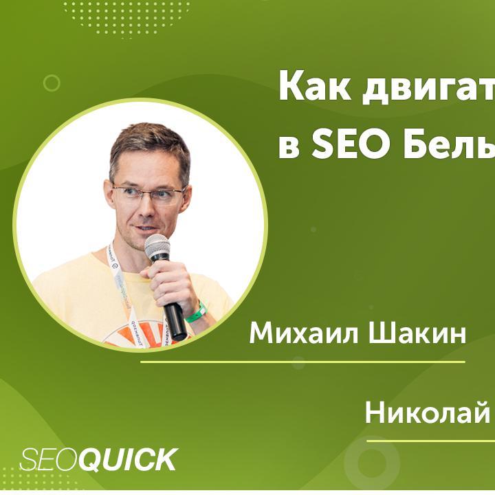 Как двигать запрещенный в SEO Белый бизнес - Вебинар с Михаилом Шакиным